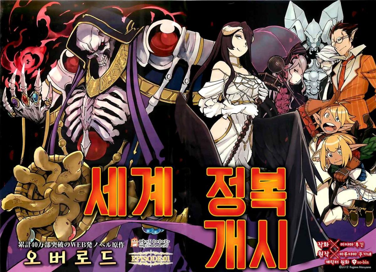 Overlord_Manga.jpg